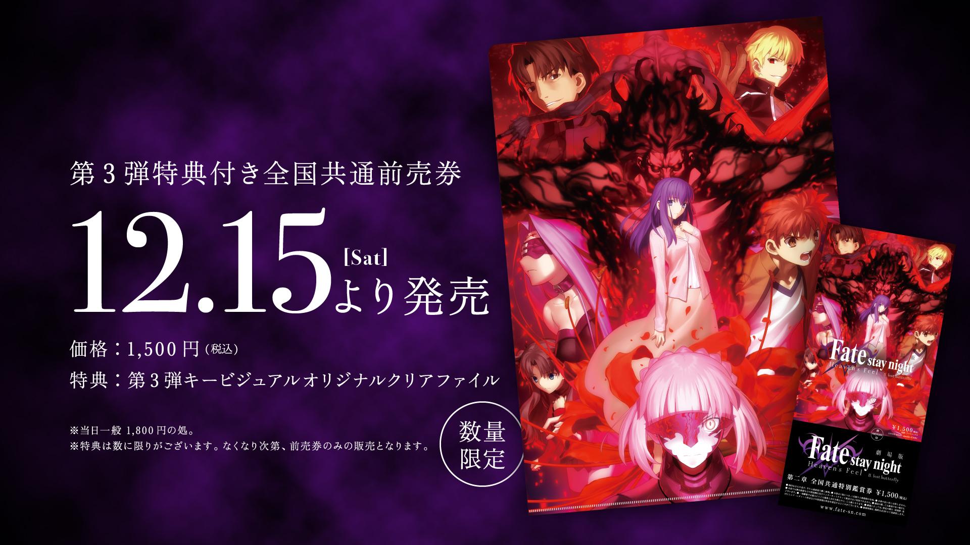 劇場版 Fate Stay Night 第3弾特典付き全国共通前売券発売