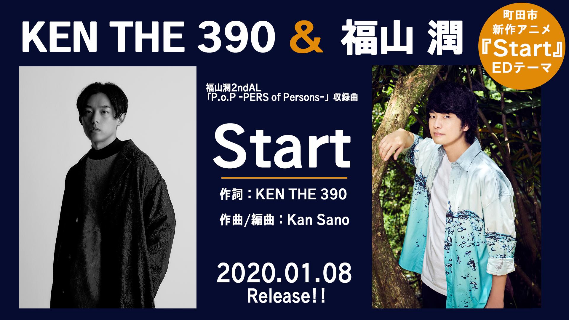 声優 福山潤 2ndアルバムよりken The 390とのコラボ楽曲 Start 試聴